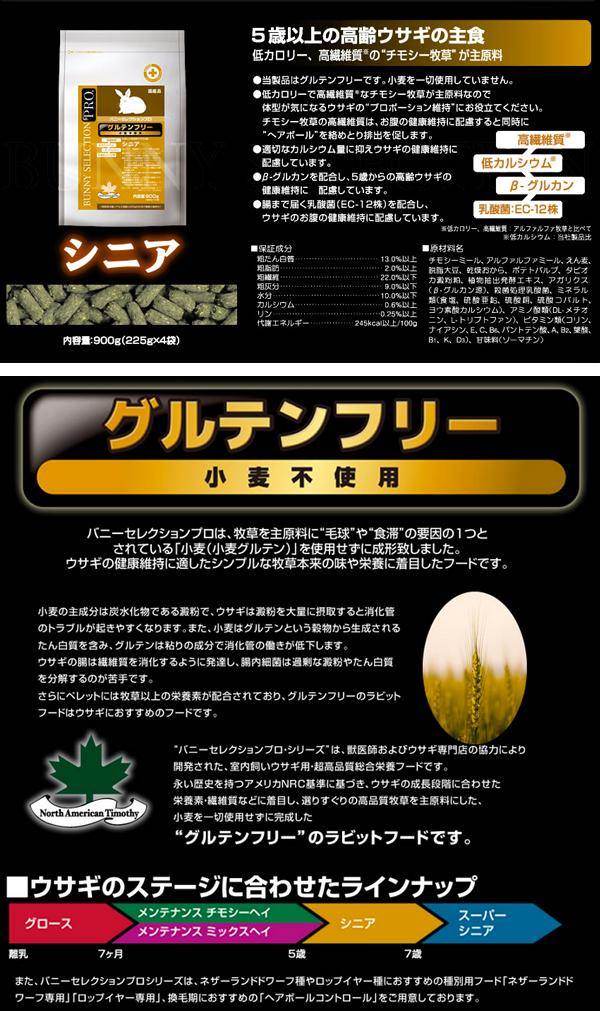 【店頭販売商品】バニーセレクションプロ シニア 1Kg