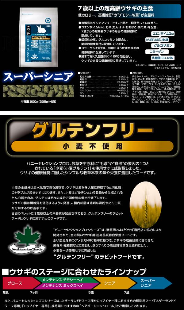 【店頭販売商品】バニーセレクションプロ スーパーシニア 900g