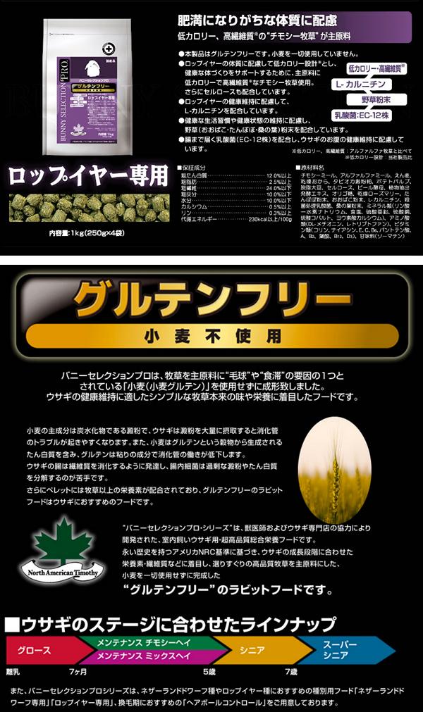 【店頭販売商品】バニーセレクションプロ ロップイヤー専用 1Kg
