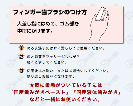 歯の健康 国産フィンガー歯ブラシ