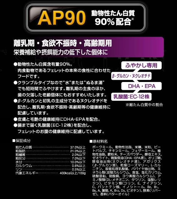 フェレットセレクションプロ テクニケア 300g