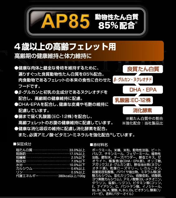 フェレットセレクションプロ シニア 900g