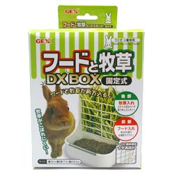 フードと牧草DXBOX 固定式