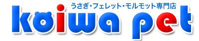 うさぎ・フェレット専門店の通販ショップ 小岩ペット