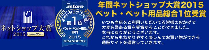 2015ネットショップ大賞
