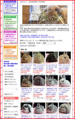 生体紹介ページ